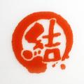 お楽しみ丼−結び(ペア)